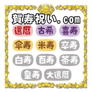 賀寿祝い.comの紹介